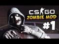 CS:GO Zombie Mod - Добро пожаловать в Zомбилэнд! #1