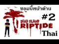 Dead island Riptide - Part 2 [Thai] ซอมบี้หน้าด้าน