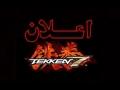 آخر جديد الالعاب : الاعلان عن Tekken 7