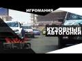 GRID Autosport - Кузовные автогонки