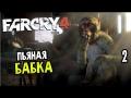 Far Cry 4 Прохождение На Русском #2 — ПЬЯНАЯ БАБКА