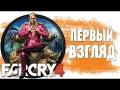 Far Cry 4 - Первый взгляд (60 fps)