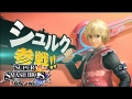 Shulk from Xenoblade Chronicles in Super Smash Bros. for Wii U & Nintendo 3DS - Japanese Trailer